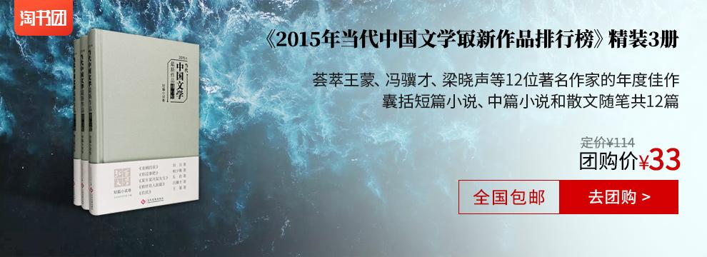 2015年中国文学排行榜