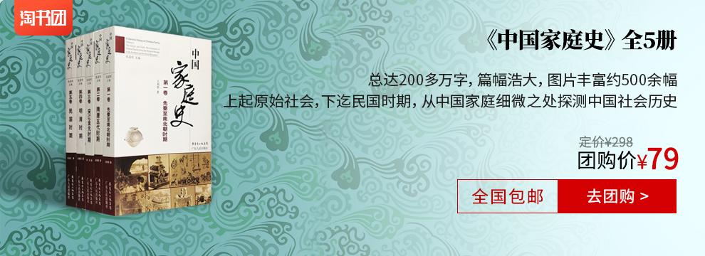 中国家庭史