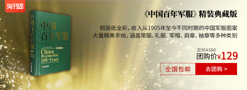 中国百年军服・典藏版