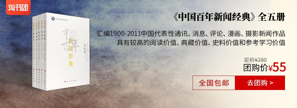 中国百年新闻经典