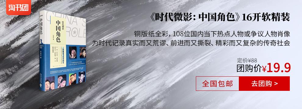 时代微影:中国角色