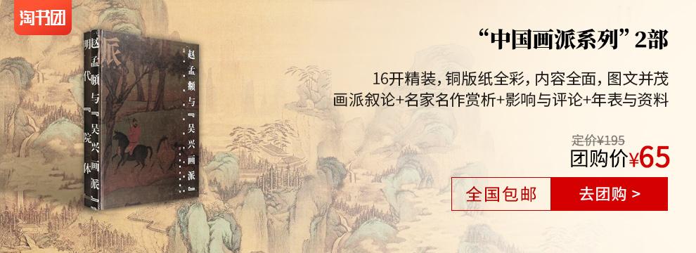 中国画派系列