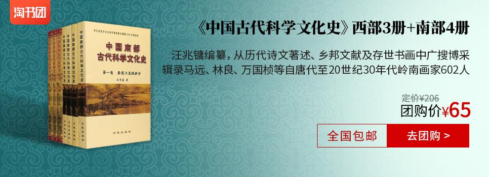 中��古代科�W文化史