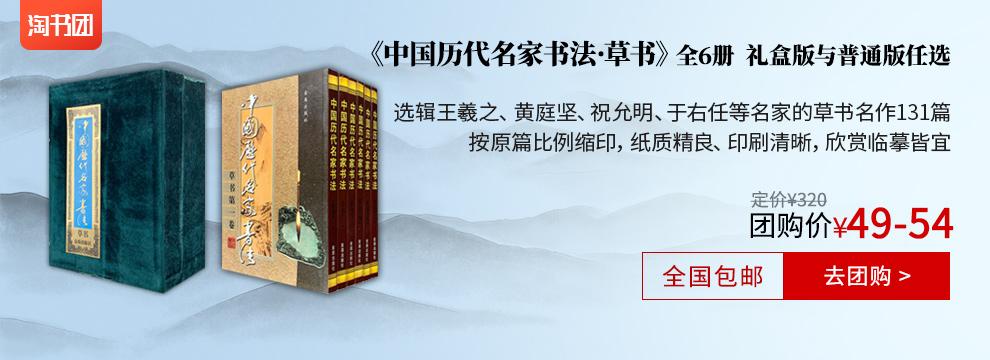 中国历代名家书法·草书