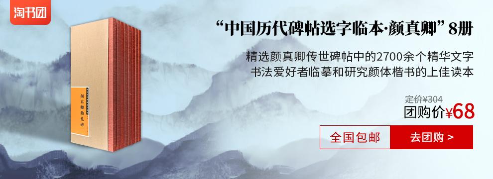 中国历代碑帖选字临本・颜真卿