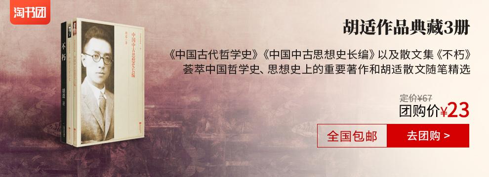 胡适作品典藏3册