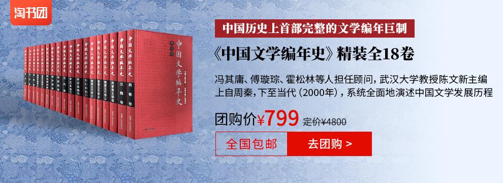 中国文学编年史