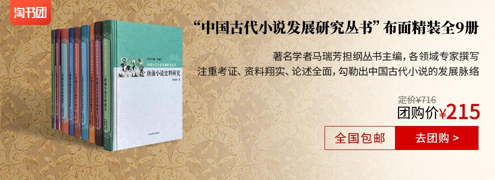 中国古代小说发展研究丛书