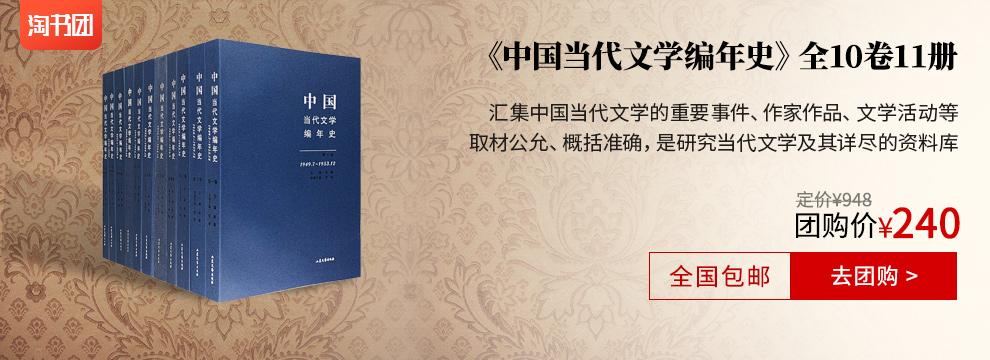 中国当代文学编年史
