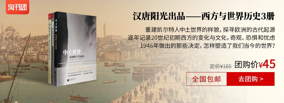 汉唐阳光・西方与世界历史