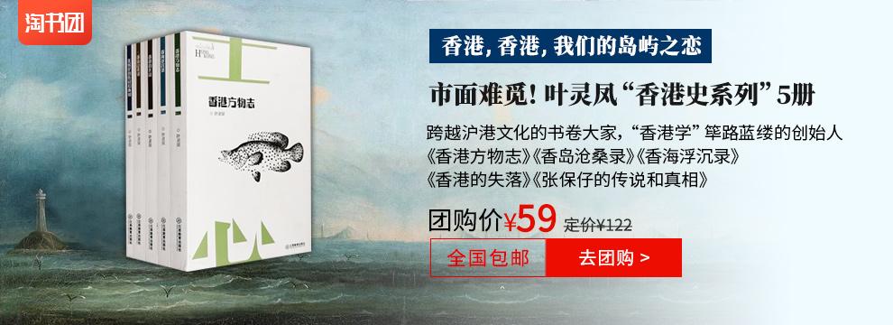 叶灵凤・香港史系列