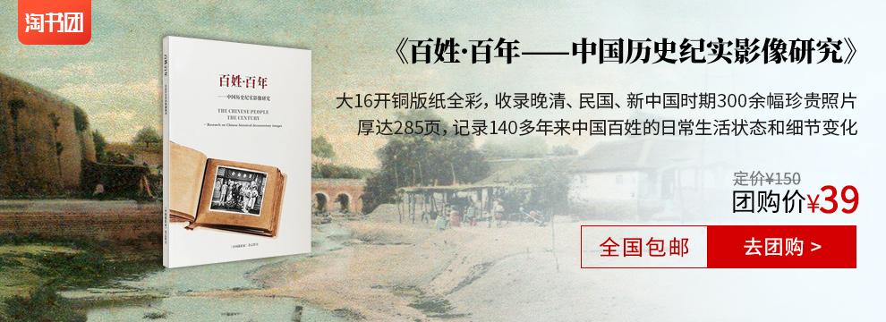 中国历史纪实影像研究