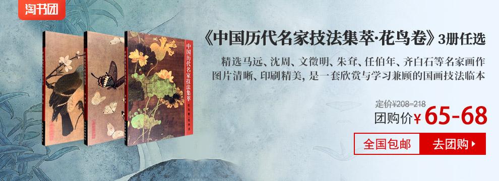 《中国历代名家技法集萃·花鸟卷》3册任选