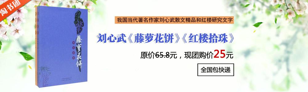 《刘心武散文2册》