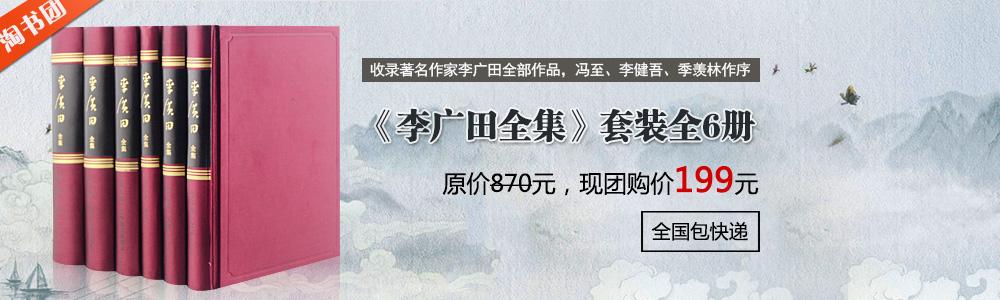 《李广田全集》