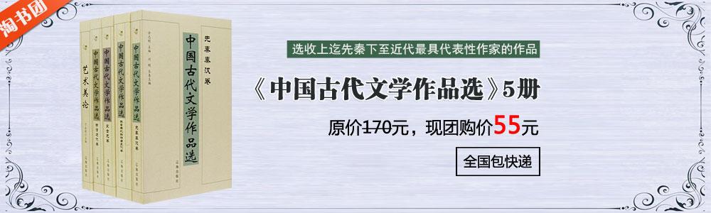 《中国古代文学作品选》