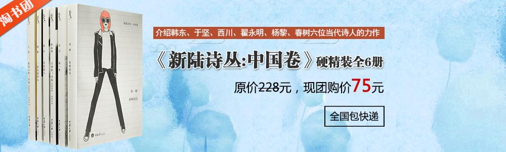《新陆诗丛:中国卷》