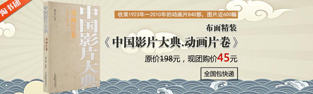 《中国影片大典.动画片卷》