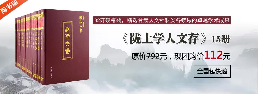 《陇上学人文存》系列15册