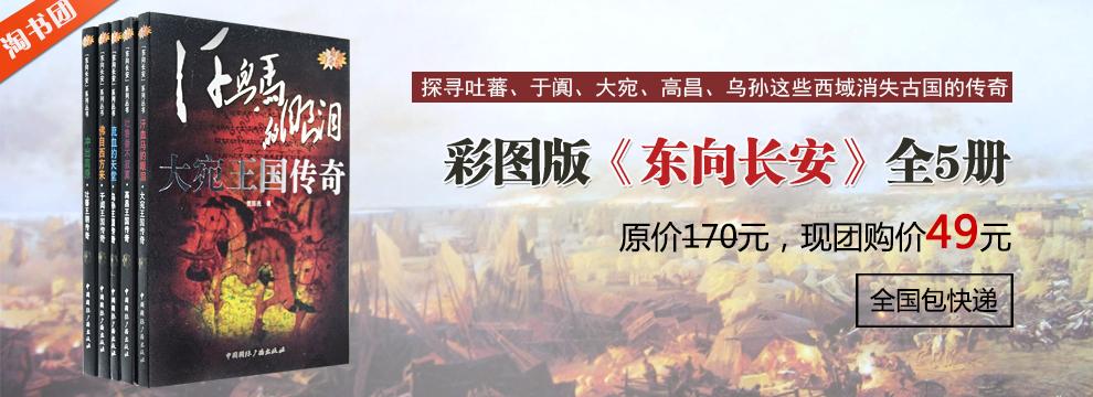 《东向长安》全5册
