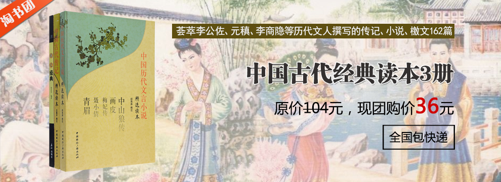 中国古代经典读本3册