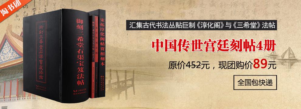 中国传世宫廷刻帖4册