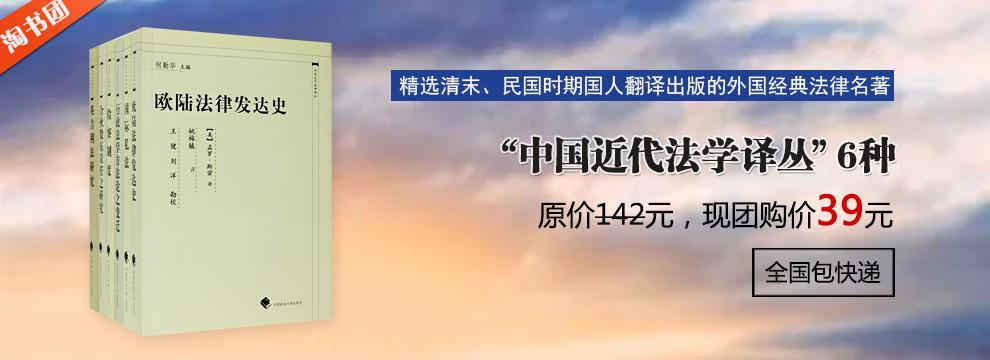 中国近代法学译丛