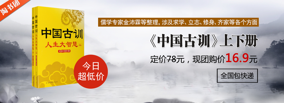 《中国古训》