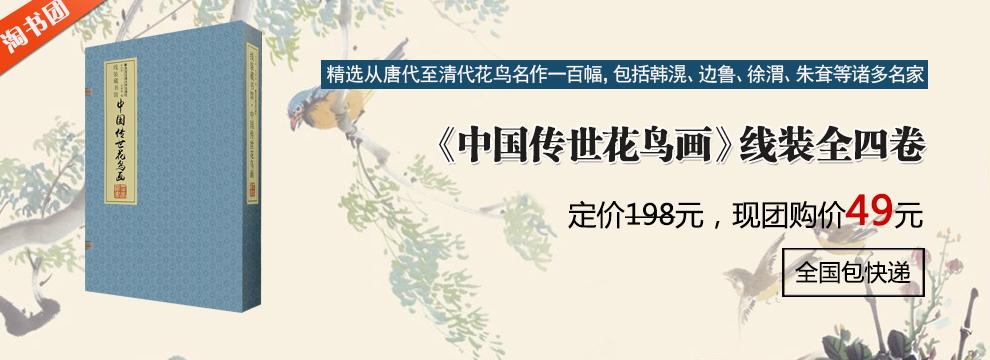《中国传世花鸟画》