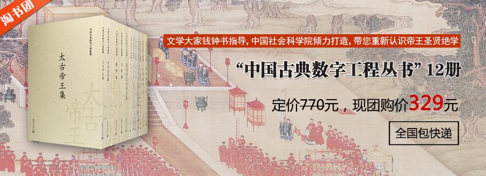 中国古典数字工程丛书