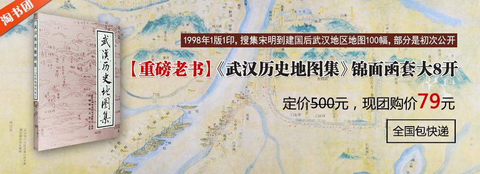 武汉历史地图集