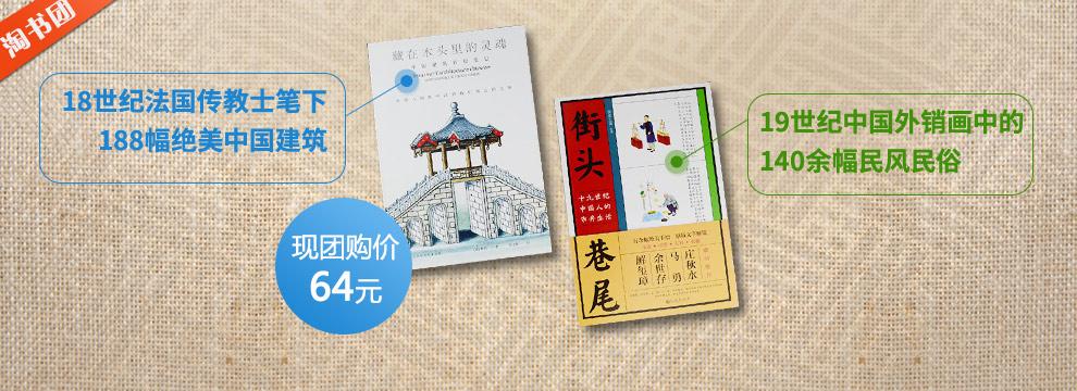 彩绘中国风物