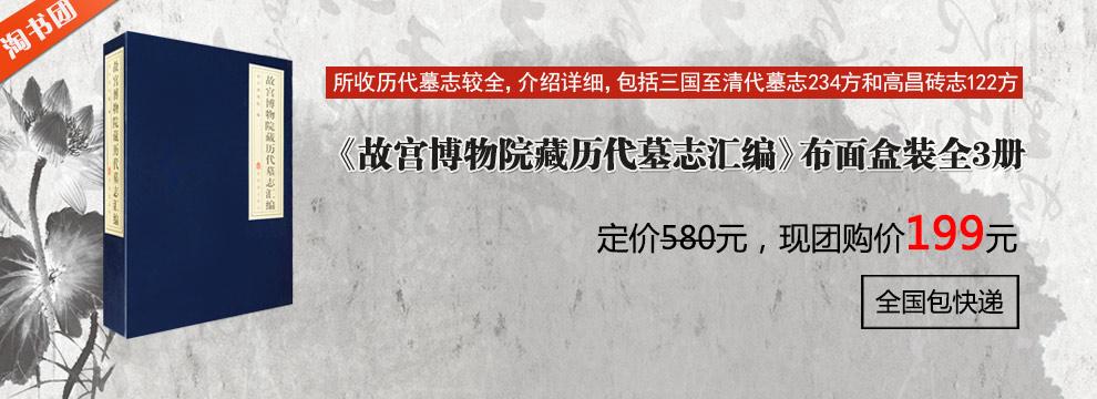 故宫博物院藏历代墓志汇编