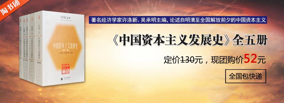 中国资本主义发展史