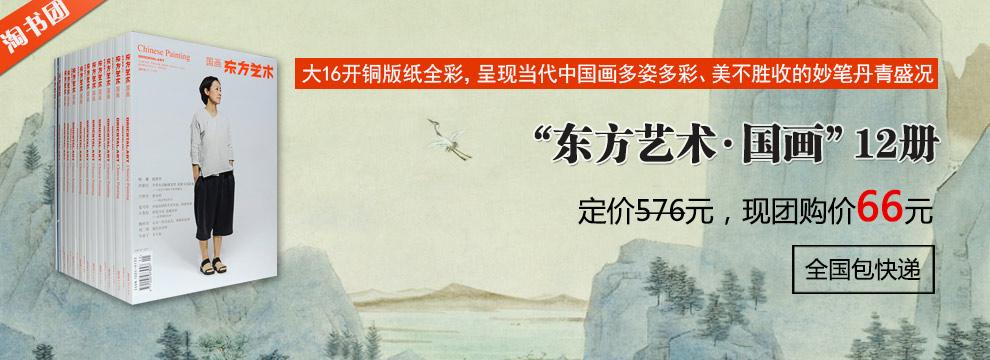 东方艺术·国画