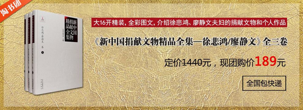 新中国捐献文物精品