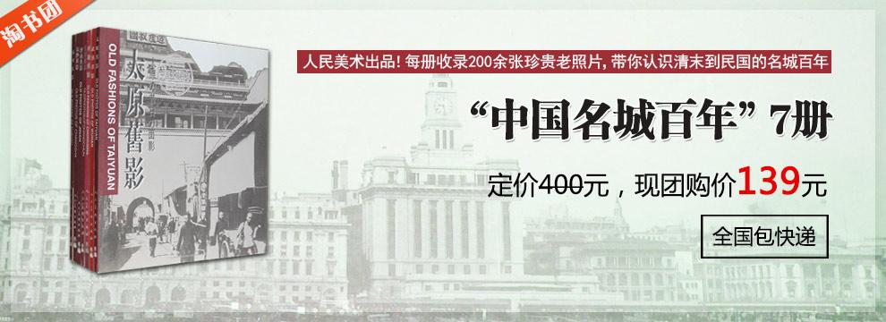 中国名城百年