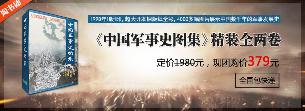 中国军事史图集