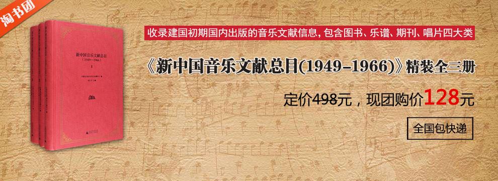 新中国音乐文献总目