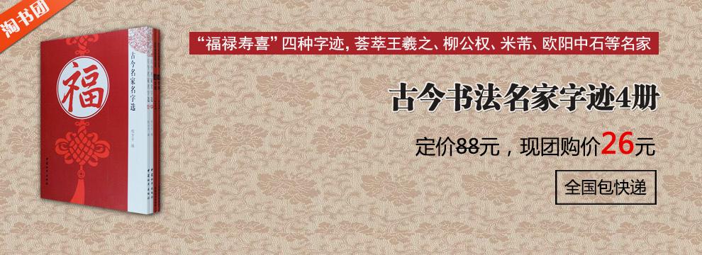名家字迹【福・禄・寿・喜】