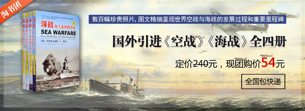 空战・海战