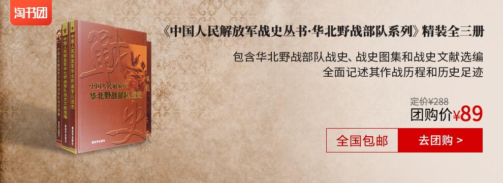 华北野战部队战史系列
