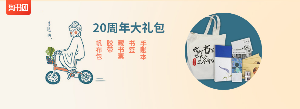 中图网20周年大礼包