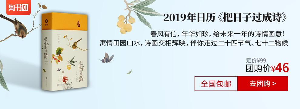 2019年日历