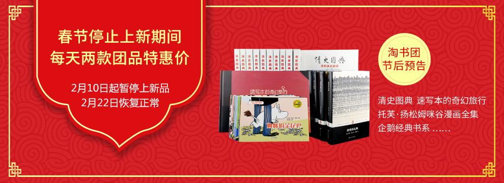 淘书团春节公告