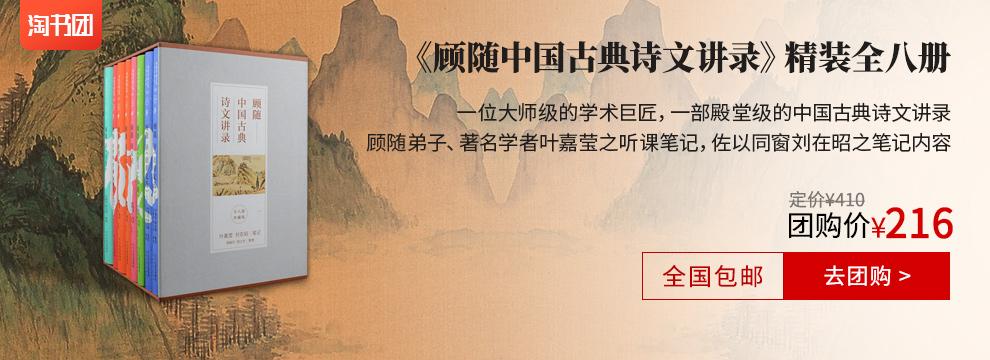 顾随中国古典诗文讲录