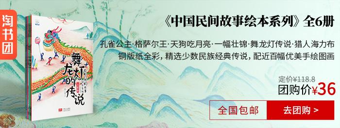 中国民间故事绘本系列