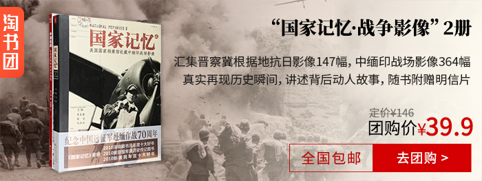 国家记忆·战争影像