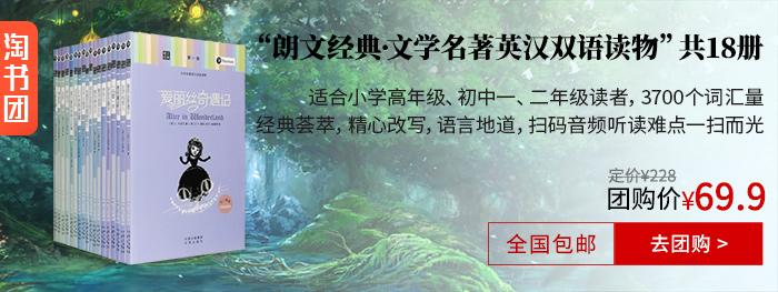 朗文经典·双语读物