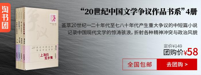 20世纪中国文学争议作品书系